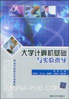 大学计算机基础与实验指导