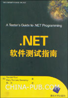 .NET软件测试指南