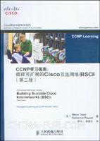 CCNP学习指南:组建可扩展Cisco互连网络(BSCI)(第三版)