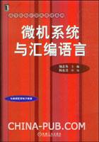 (特价书)微机系统与汇编语言