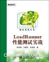 LoadRunner性能测试实战