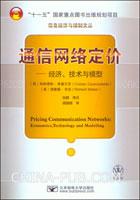 [特价书]通信网络定价--经济、技术与模型