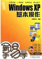 (特价书)Windows XP基本操作