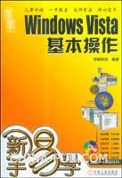 (特价书)Windows Vista基本操作