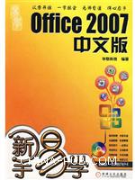 Office 2007中文版