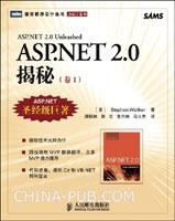ASP.NET 2.0揭秘.卷1(微软技术大师力作,四位微软MVP联袂翻译)