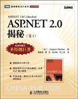 "ASP.NET 2.0揭秘.卷2(""ASP.NET圣经""之誉)"