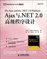 Ajax与.NET 2.0高级程序设计(Amazon五星图书)[按需印刷]