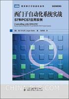 西门子自动化系统实战:S7和PCS7应用实例