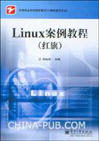 Linux案例教程(红旗)