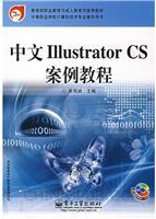 中文Illustrator CS案例教程