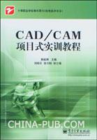 CAD/CAM项目式实训教程