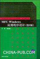 MFC Windows应用程序设计(第2版)