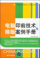 电脑印前技术与排版案例手册