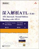 深入解析ATL(第2版)