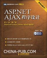 ASP.NET AJAX程序设计--第II卷:客户端Microsoft AJAX Library与异步通信层