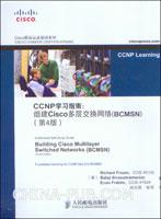 CCNP学习指南:组建Cisco多层交换网络(BCMSN)(第4版)