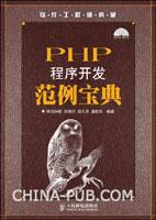 PHP程序开发范例宝典[按需印刷]