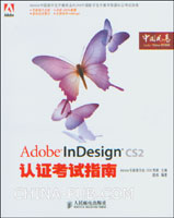 Adobe InDesign CS2认证考试指南
