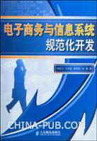 电子商务与信息系统规范化开发