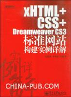 xHTML+CSS+Dreamweaver CS3标准网站构建实例详解
