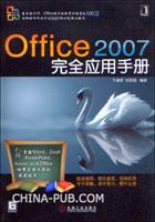 Office 2007完全应用手册