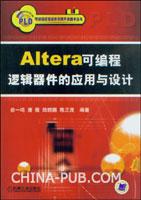 Altera可编程逻辑器件的应用与设计