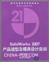 SolidWorks 2007产品造型及模具设计实训