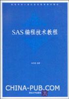 SAS编程技术教程