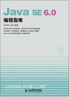 Java SE 6.0编程指南[按需印刷]