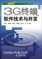 3G终端软件技术与开发[按需印刷]