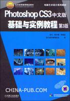 Photoshop CS3中文版基础与实例教程(第3版)