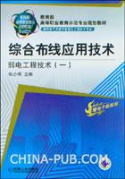 综合布线应用技术--弱电工程技术(一)