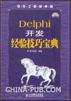 Delphi开发经验技巧宝典[按需印刷]