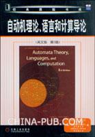 (特价书)自动机理论、语言和计算导论(英文版・第3版)