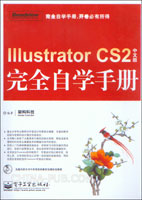 Illustrator CS2中文版完全自学手册