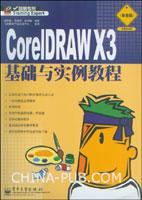 CorelDRAW X3基础与实例教程(职业版)