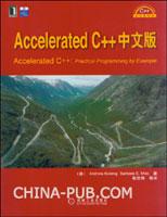 Accelerated C++中文版