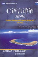 (特价书)C语言详解(第5版)(C语言的经典教材)