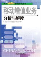 移动增值业务分析与解读