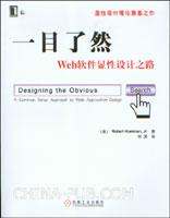 一目了然--Web软件显性设计之路