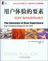 用户体验的要素:以用户为心的Web设计