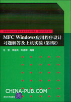 MFC Windows应用程序设计习题解答及上机实验(第2版)