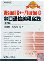 Visual C++/Turbo C串口通信编程实践(第2版)