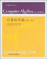 计算机代数(第二版)