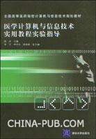 医学计算机与信息技术实用教程实验指导