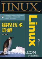 Linux编程技术详解[按需印刷]