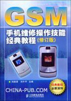 GSM手机维修操作技能经典教程(修订版)[按需印刷]