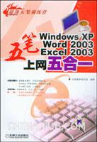 五笔、Windows XP、Word 2003、Excel 2003上网五合一