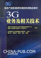 3G业务及相关技术[按需印刷]